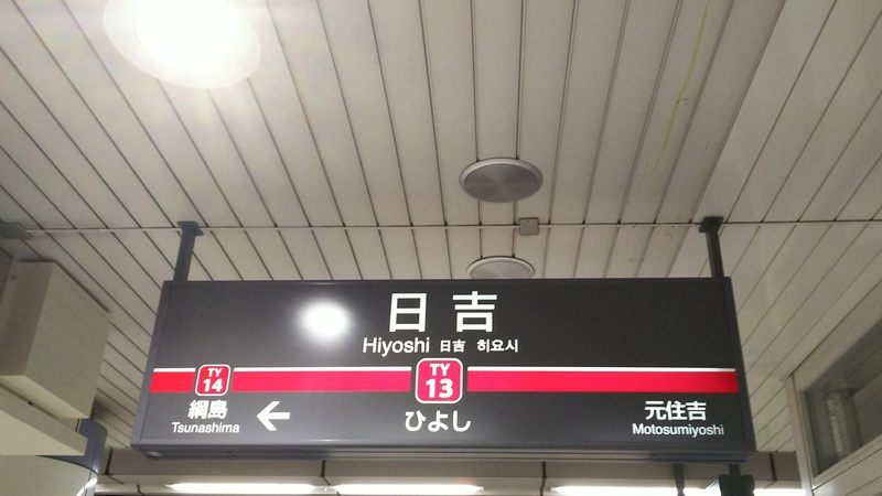 日吉.JPG